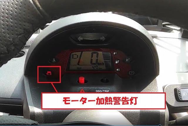 モーター加熱警告灯