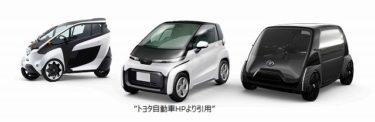 トヨタが描く超小型EVの時代と新規格について
