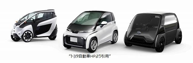 トヨタ小型EV