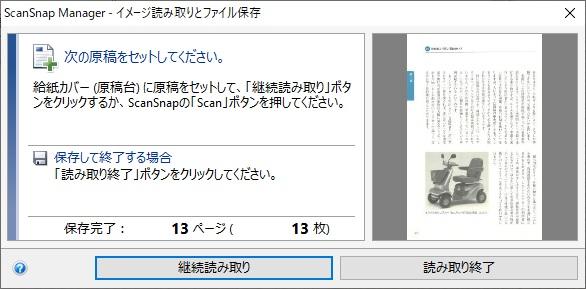 scan-filetorikomi